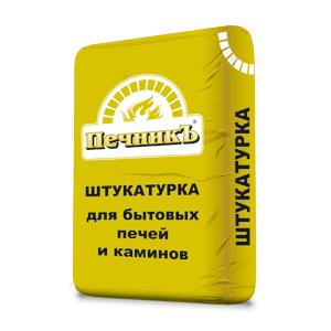 Штукатурка для печных работ Печник (+600), 10кг